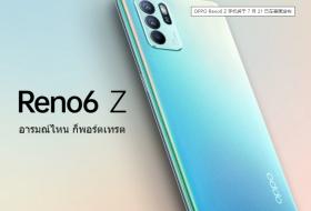 OPPO Reno6 Z手机今日在泰国发布:主打自拍功能 拥有4310 mAh电池