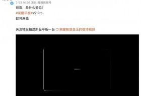 今日荣耀正式官宣全新荣耀平板V7 Pro 采用直角边框设计