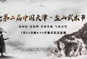 2021天津盘山武术节直播时间及直播在哪里可以观看