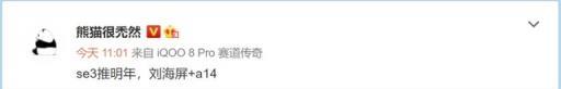 全面屏+6种配色 iPhone SE3明年发布【今日热点】