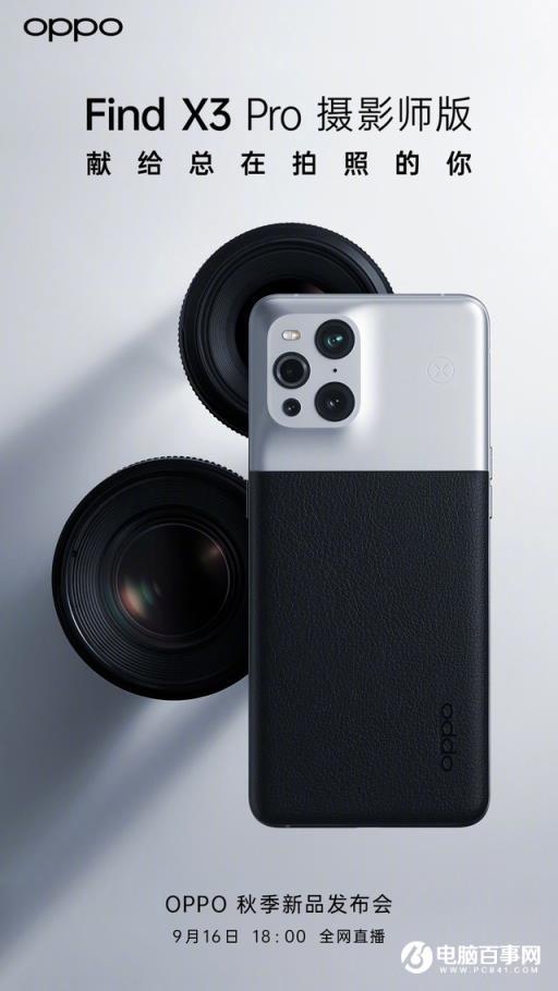 OPPO Find X3 Pro摄影师版亮相!拼接材质手感棒