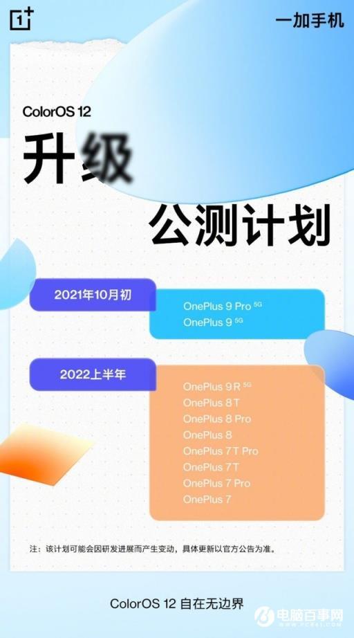 一加手机陆续适配ColorOS 12 十月开启【今日推荐】
