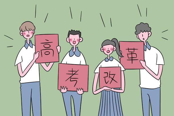 黑龙江省高考综合改革政策解读50问 改革前后有哪些变化【小编推荐】