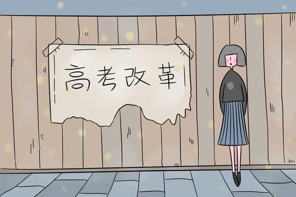 一图看懂黑龙江省高考综合改革方案 有哪些新变化【优质】