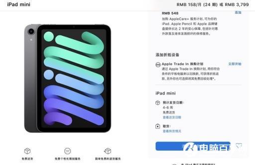 火爆!部分iPad mini 6发货时间排到了10月末【今日热点】