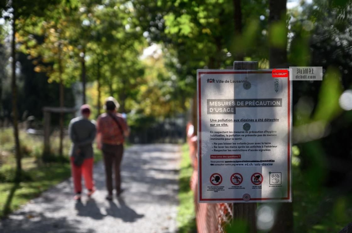瑞士洛桑的土壤被有毒的二恶英污染严重
