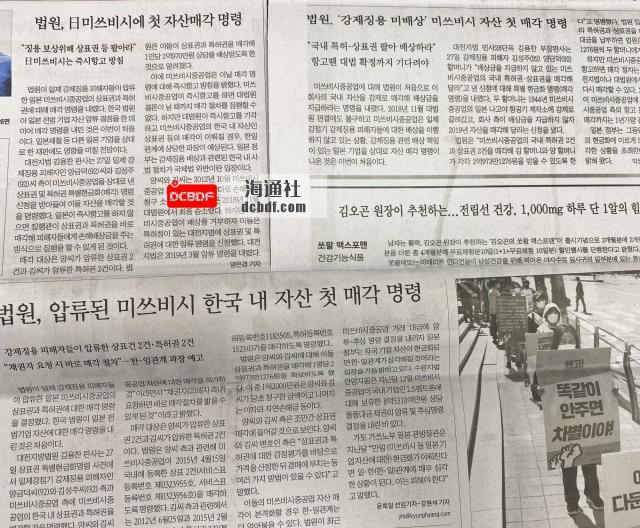 日本抗议韩国法院命令三菱重工出售资产