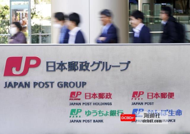 日本政府本周可能开始出售9500亿日元的日本邮政股份